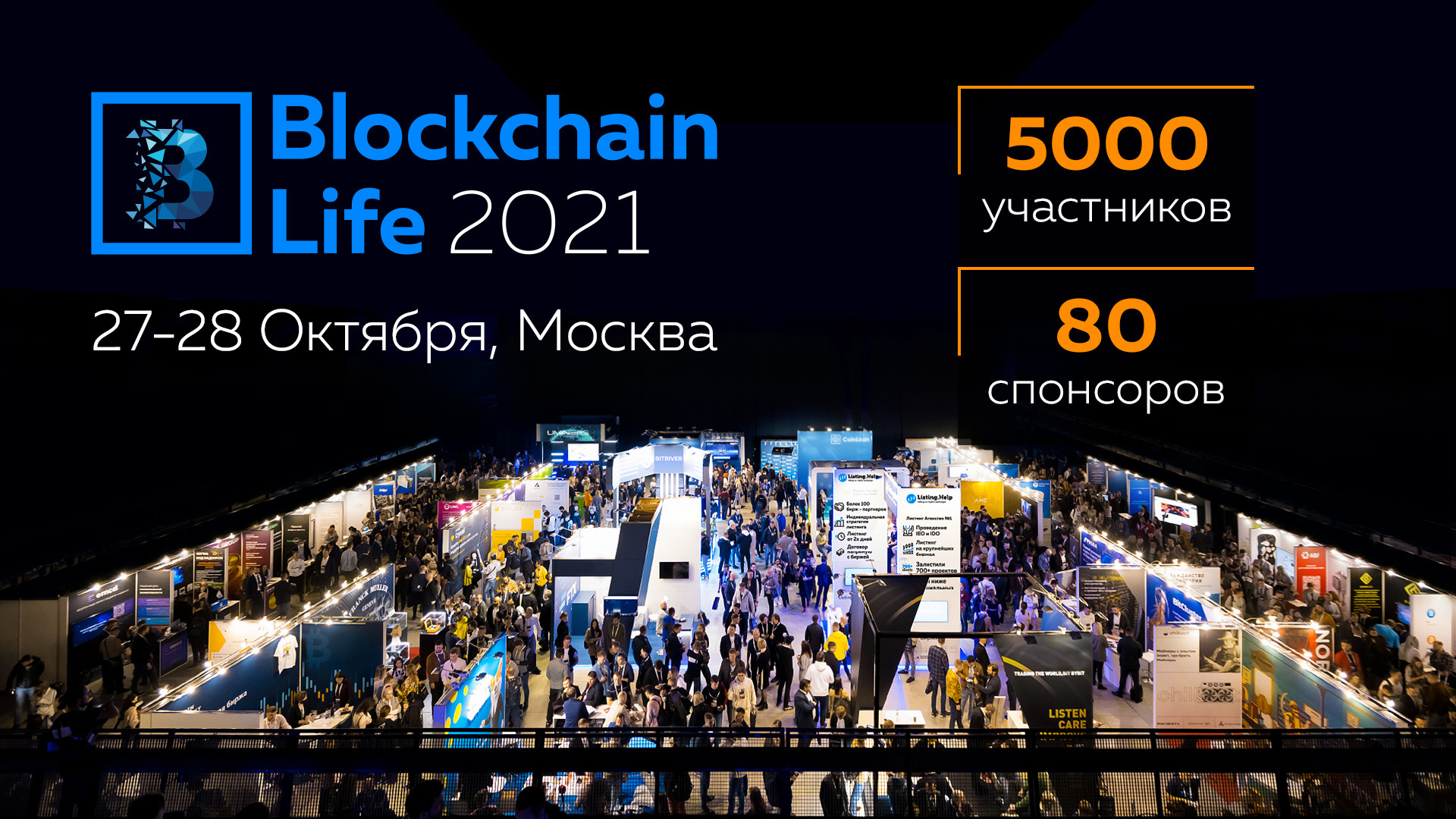 Blockchain Life Forum 2021 is Waiting for You in Moscow